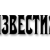 Здание редакции издательства Известия