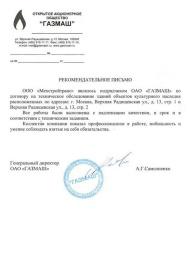 ОАО ГАЗМАШ